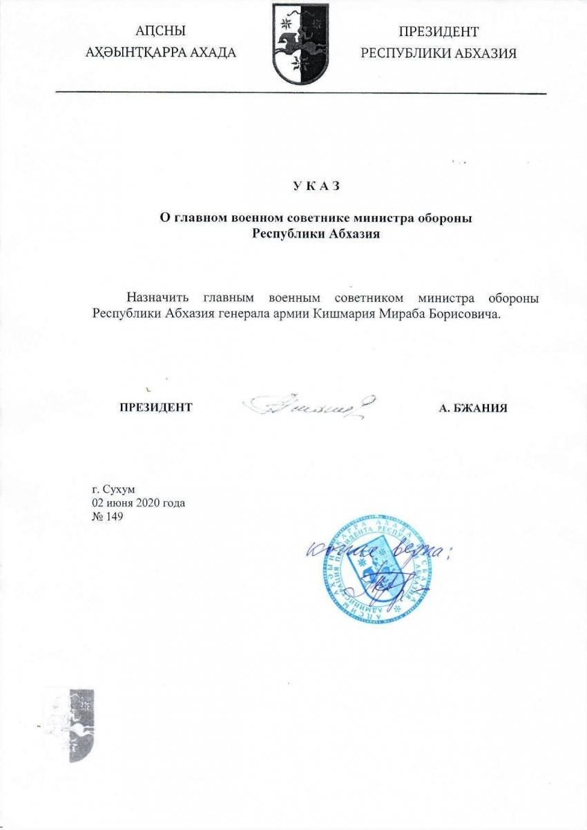 Указом Президента Республики Абхазия Герой Абхазии генерал армии Мираб Кишмария назначен главным военным советником Министра обороны Республики Абхазия.