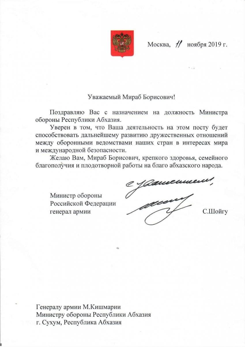 Министру обороны Республики Абхазия