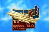 Министр обороны генерал-полковник Владимир Ануа поздравил ветеранов войск противовоздушной обороны с профессиональным праздником.