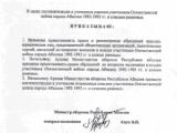 Приказ Министра обороны Республики Абхазия