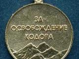 Страницы истории: Операция по освобождению Верхней части Кодорского ущелья (август 2008 года)