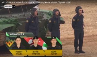 "АБХАЗИЯ НА АРМЕЙСКИХ МЕЖДУНАРОДНЫХ ИГРАХ ""АрМИ-2020"""